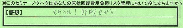 10_大阪府羽曳野市宗川拓也さん