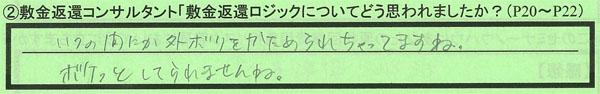 2_大阪府羽曳野市宗川拓也さん