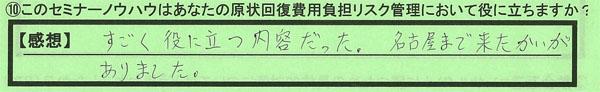 10_東京都足立区SKさん