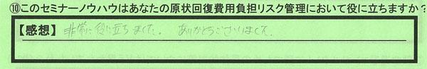 10_東京都町田市塚田茂さん