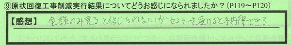 9_東京都世田谷区TKさん