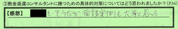 3_兵庫県神戸市大東武さん