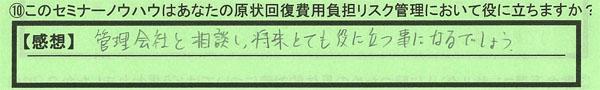 10_神奈川県横浜市渡辺郁雄さん