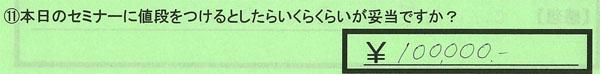 11_東京都足立区SKさん