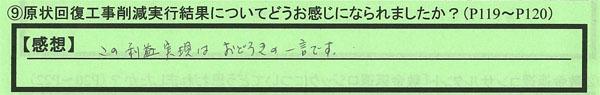 9_東京都新宿区渡辺優子さん