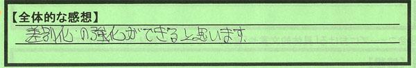 0_東京都杉並区匿名さん