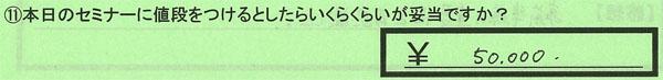11_岐阜県大垣市渡部一詩さん
