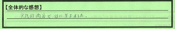 0_東京都世田谷区生方淳さん