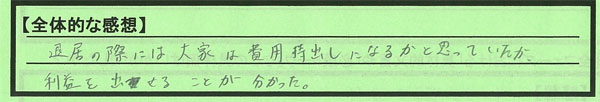 0_東京都千代田区小原洋一さん