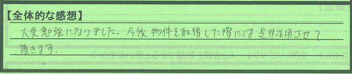 zentai_kanagawakenfujisawashi_tokumei