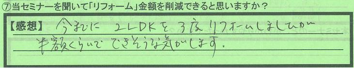 sakugenkahi_aomorikenaomorishi_CTsan