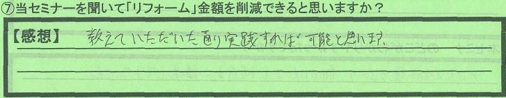 sakugenkahi_tokyotoitabashiku_YTsan
