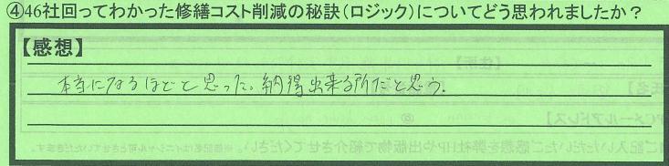 rojic_kanagawakenfujisawashi_tokumei