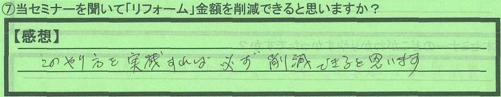 sakugenkahi_tokyotooumeshi_kishisan