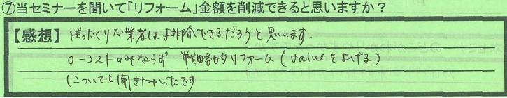 sakugenkahi_toukyoutominatoku_yagisan