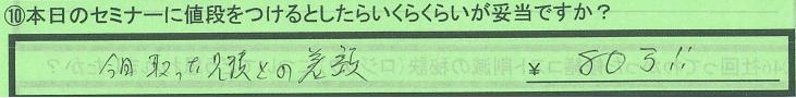 kakaku_chibakenmiurashi_miyazawatakemasa