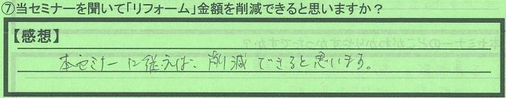 sakugenkahi_tokyotoootaku_yamamotosan