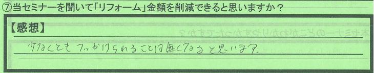 katuyoukahi_kanagawakenfujisawashi_tokumei