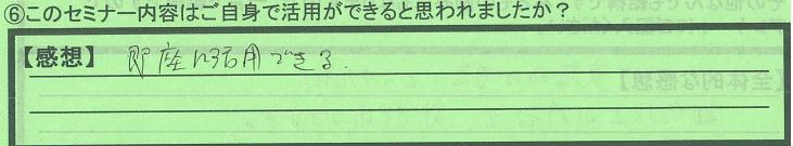 katuyoukahi_chibakenmiurashi_miyazawatakemasa