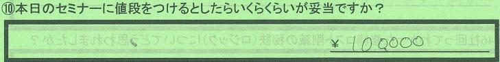 kakaku_aichikenoubushi_UKsan