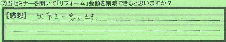sakugenkahi]_tokyotohigashikurumeshi_enomotosan