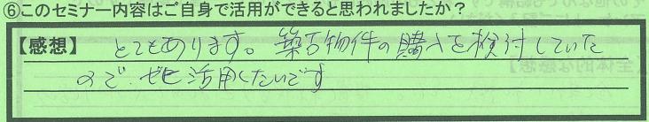 katuyoukahi_toukyoutocyoufushi_NTsan