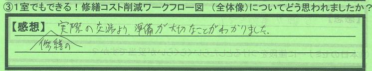 flow_tokyotoitabashiku_YTsan