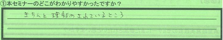 point_tokyotohigashikurumeshi_enomotosan