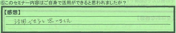katuyoukahi_tokyotooumeshi_kishisan