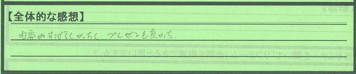 zentai_chibakenichikawashi_muratasan