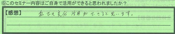 katuyoukahi_saitamakentokorozawashi_TTsan