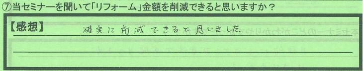 sakugenkahi_chibakenkashiwashi_takekoshisan