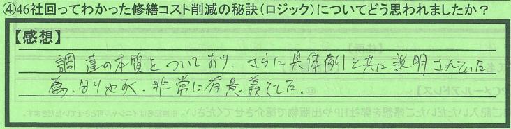 rojic_tokyotoootaku_yamamotosan