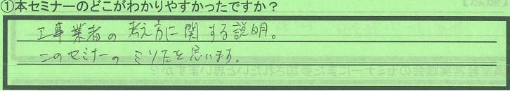 point_tokyotoootaku_yamamotosan