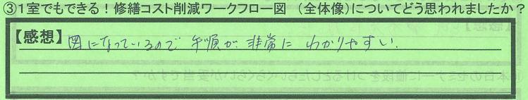 flow_saitamakenkoshigayashi_matushimasan