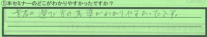 point_tokyotosetagayaku_MFsan