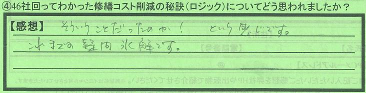 rojic_tokyotobunkyouku_SNsan