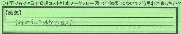 flow_kanagawakenfujisawashi_tokumei
