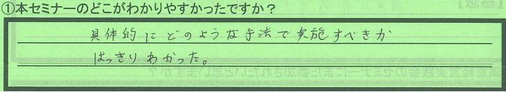 point_chibakenkashiwashi_takekoshisan