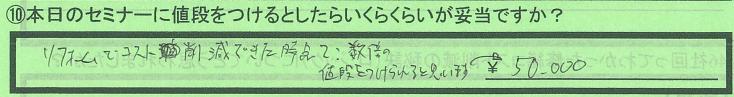 kakaku_tokyotoootaku_yamamotosan