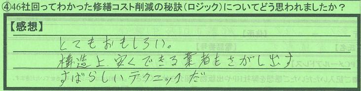 rojic_okinawakennahashi_KUsan