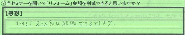 sakugenkahi_tokyotosetagayaku_ubukatasan
