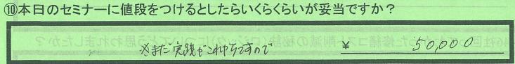 kakaku_kanagawakenzamashi_sakaisan