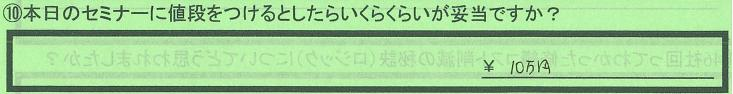 kakaku_tokyotonerimaku_tokumei
