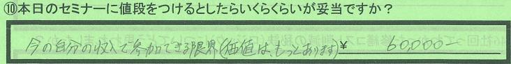 kakaku_tokyotonakanoku_OMsan