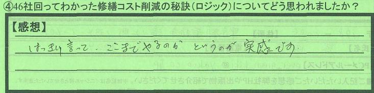 rojic_tokyotooumeshi_kishisan