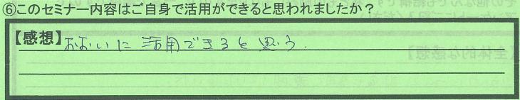 katuyoukahi_saitamakenkoshigayashi_matushimasan