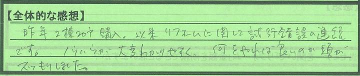 zentai_tokyotobunkyouku_SNsan