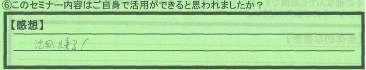 katuyoukahi_chibakenichikawashi_muratasan