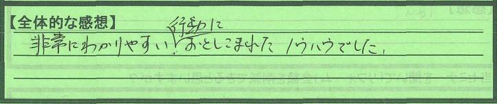 zentai_kumamotokengoushishi_turunosan